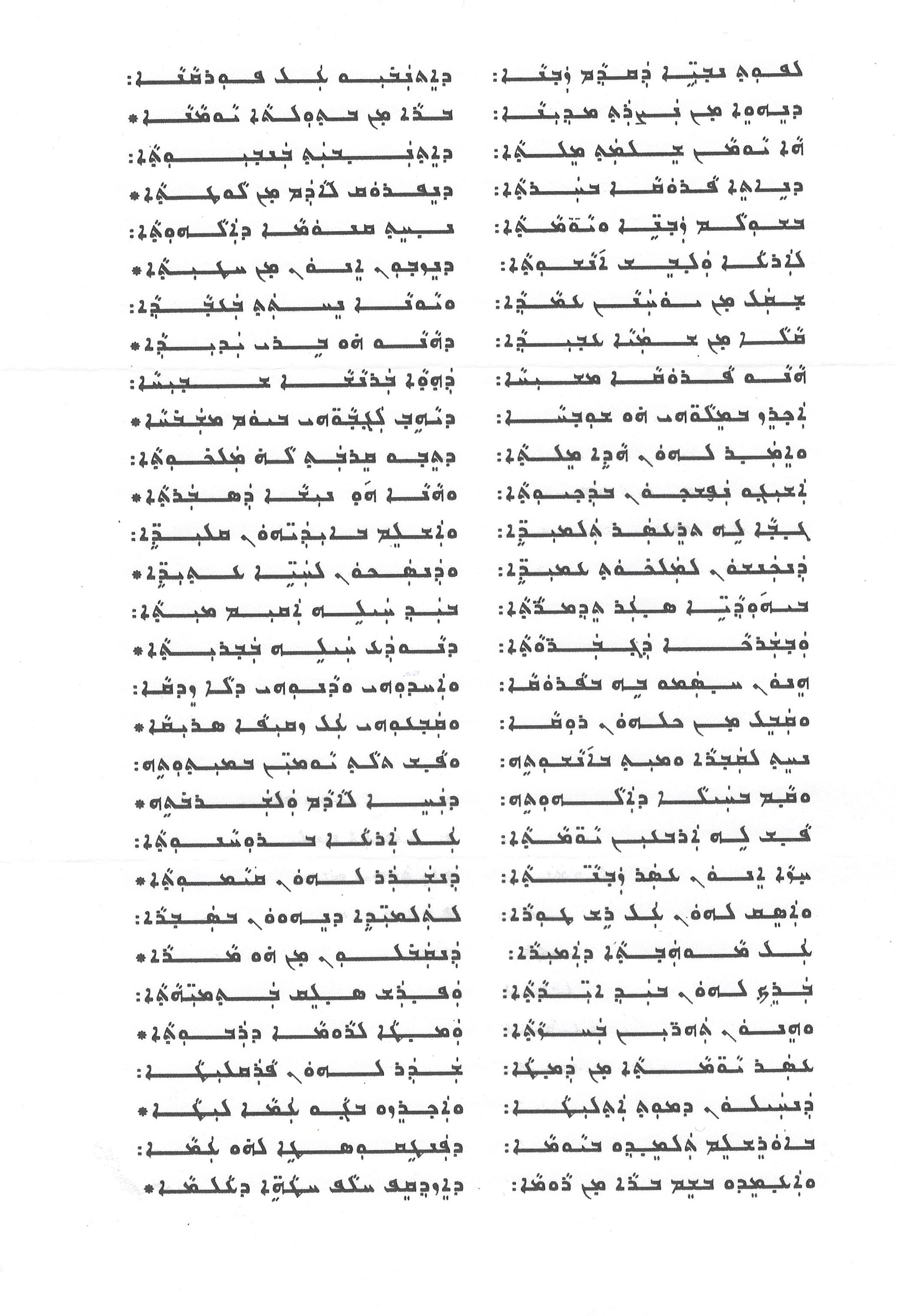 FR.-ATHANASIS-page-002