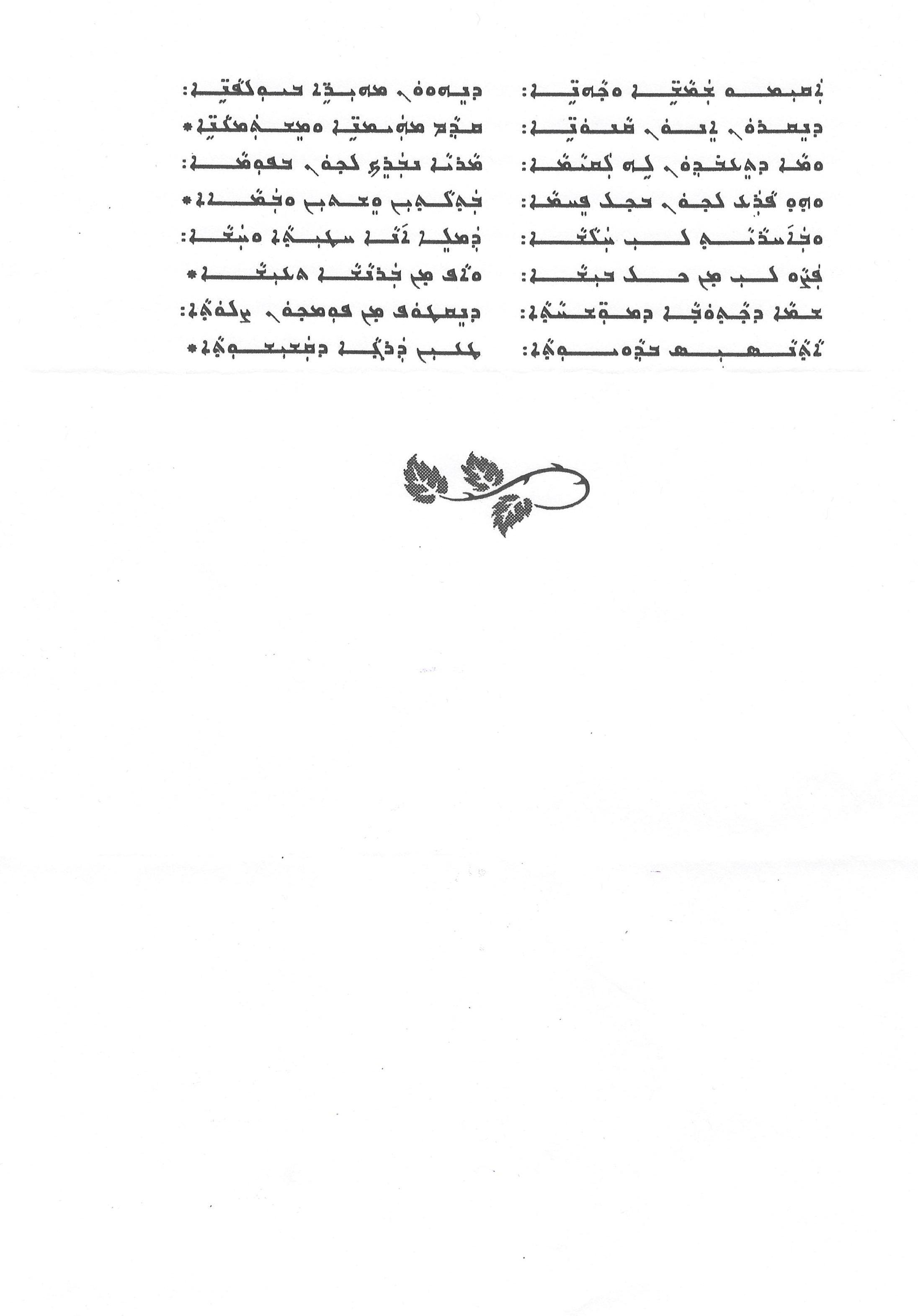 FR.-ATHANASIS-page-004