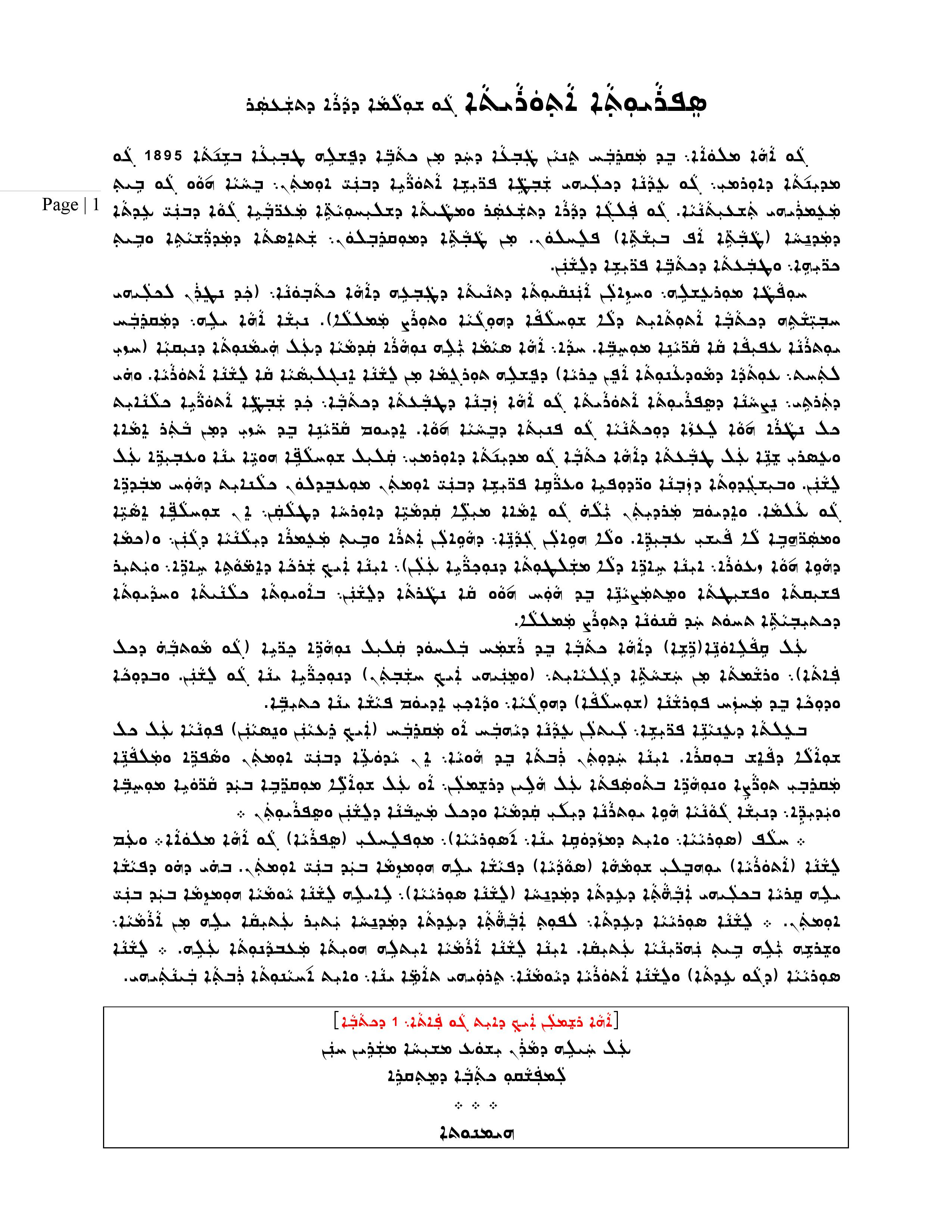 16-07-30-page-001