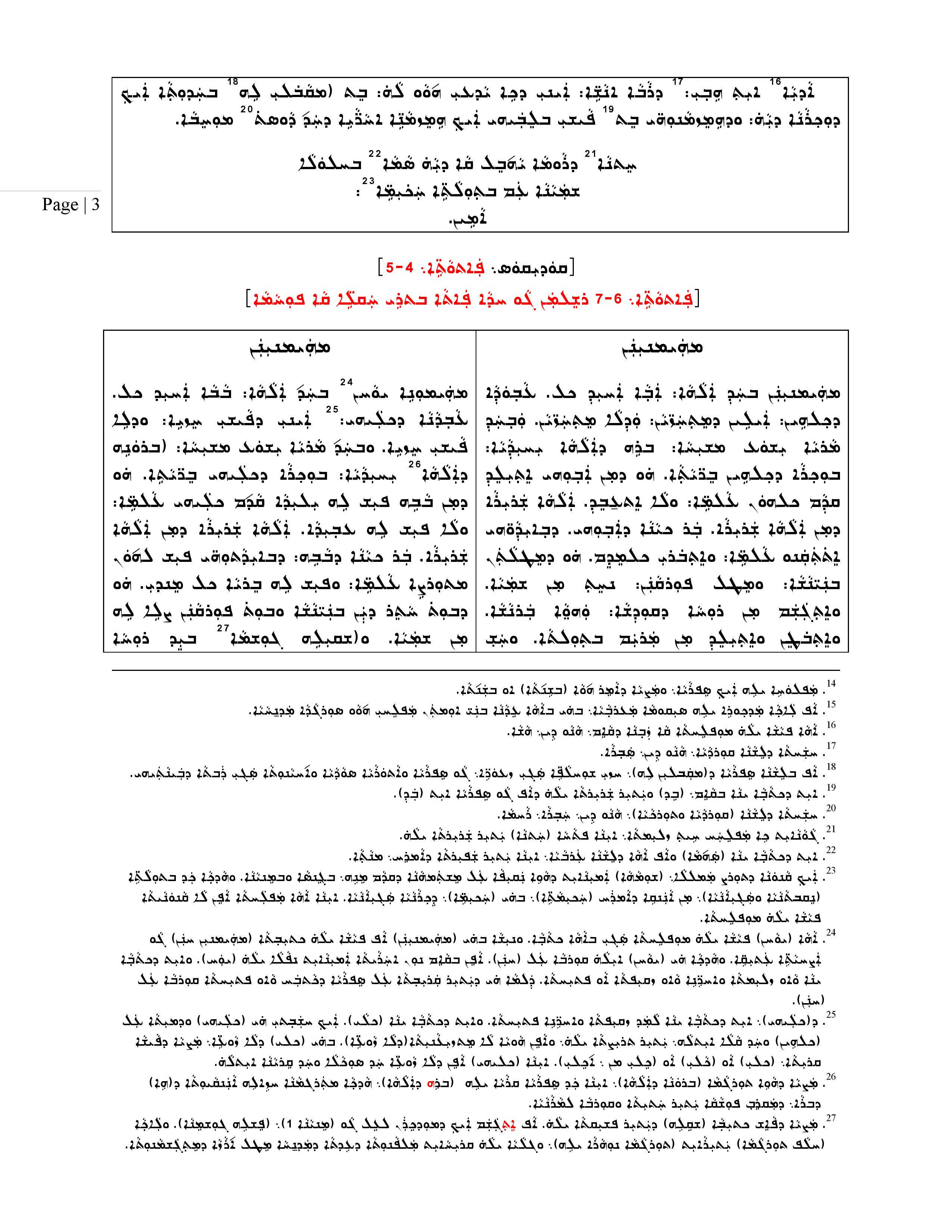 16-07-30-page-003