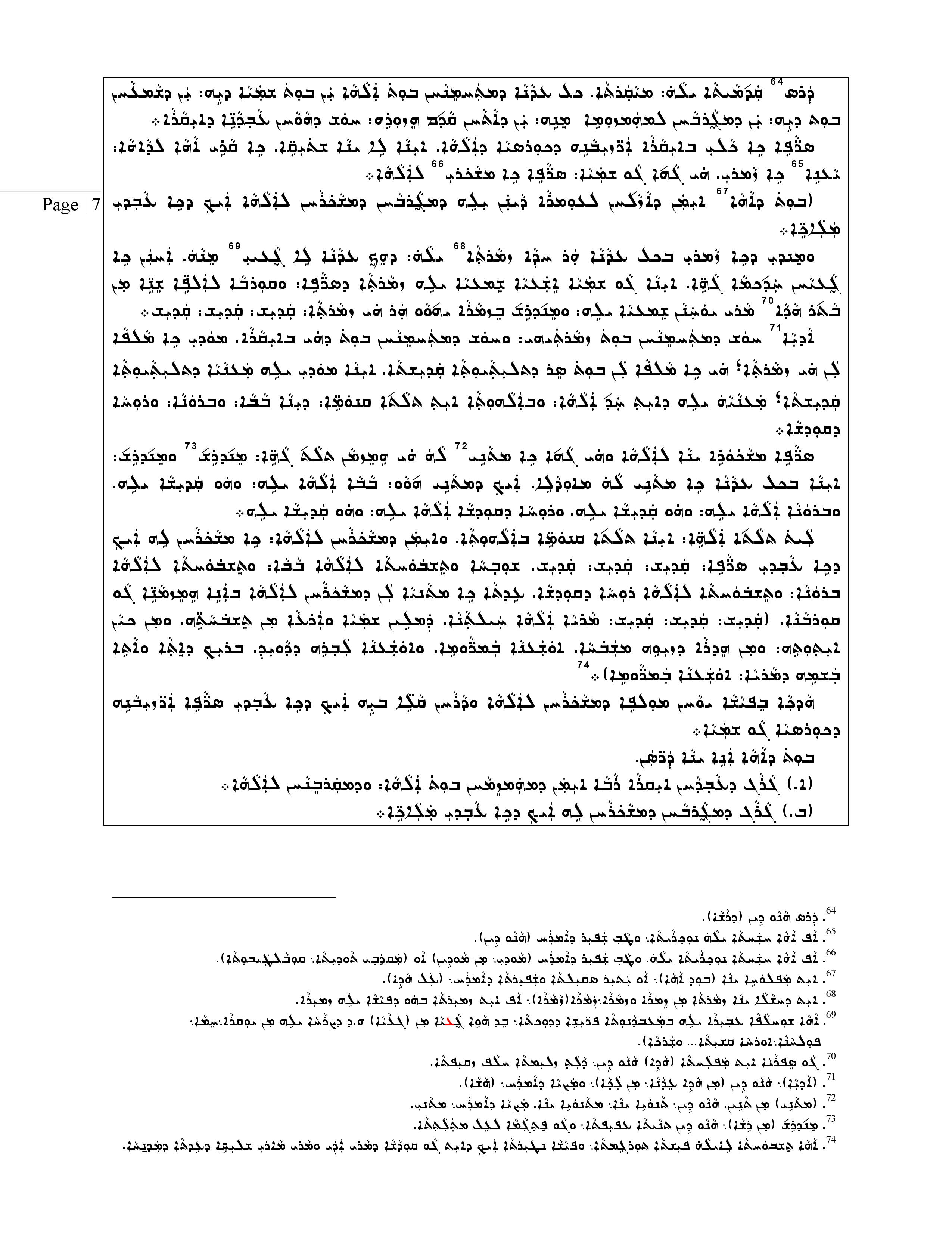 16-07-30-page-007
