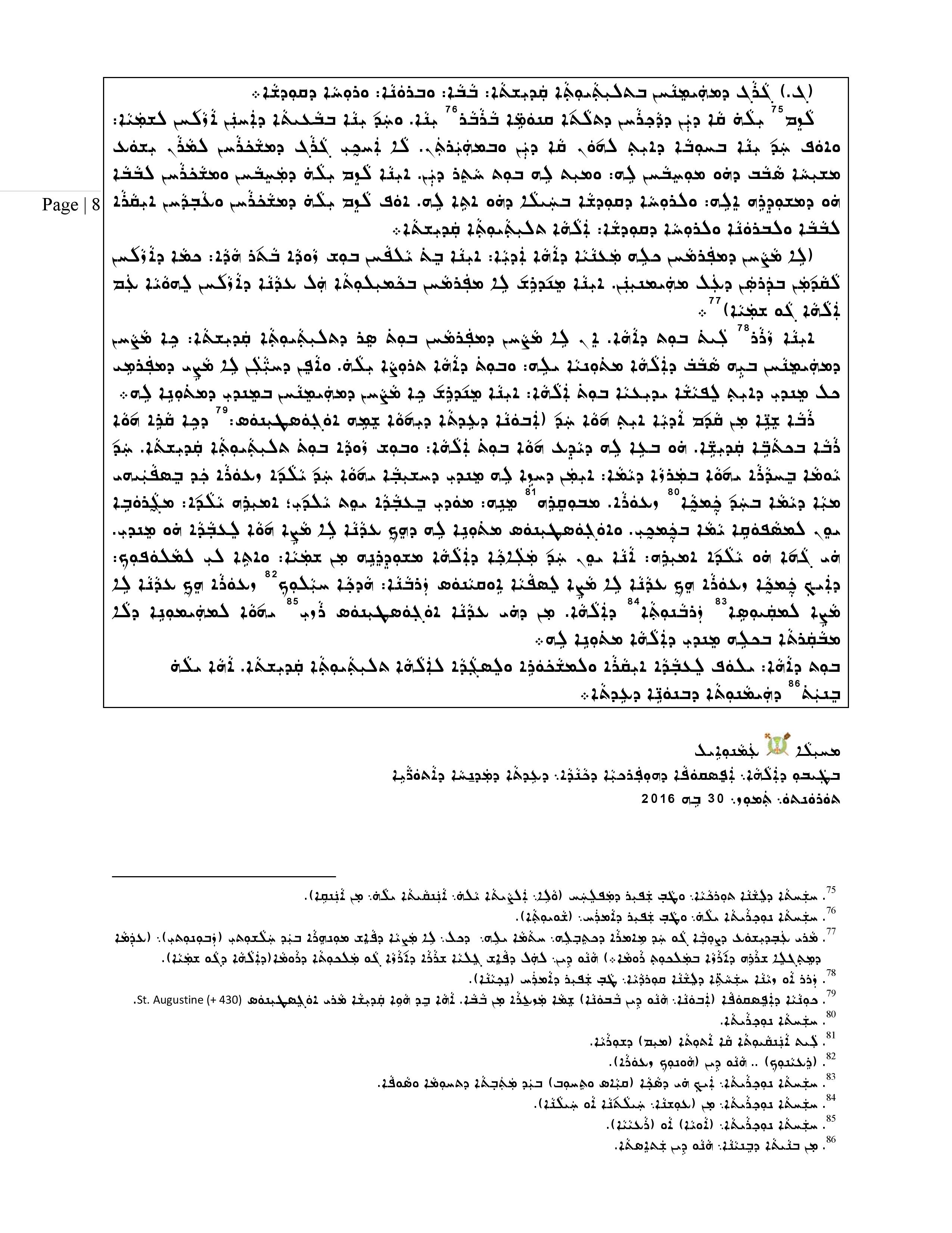 16-07-30-page-008